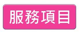 http://kamchi-beauty.com/files/%E6%9C%8D%E5%8B%99%E9%A0%85%E7%9B%AE_.jpg