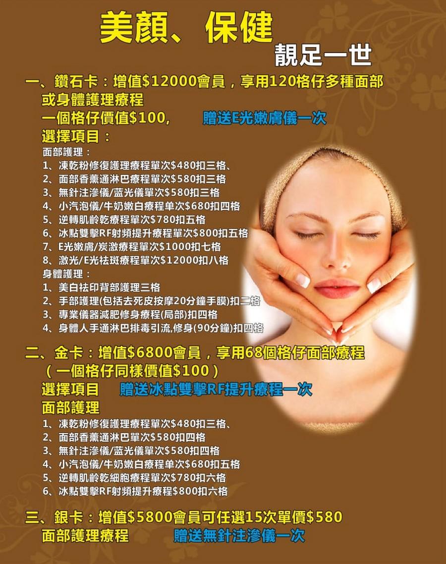 http://kamchi-beauty.com/files/%E7%BE%8E%E9%A1%8F%E4%BF%9D%E5%81%A5%E9%9D%9A%E8%B6%B3%E4%B8%80%E4%B8%962019.jpeg