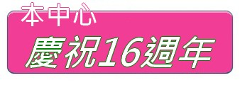 http://kamchi-beauty.com/files/%E9%87%91%E5%A7%BF15%E9%80%B1%E5%B9%B4_.jpg